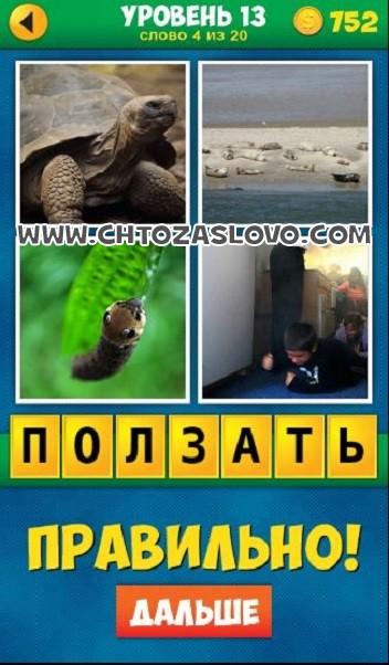 4 Фото 1 Слово: Продолжение уровень 13 вопрос 4