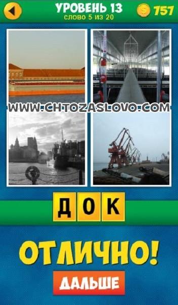 4 Фото 1 Слово: Продолжение уровень 13 вопрос 5