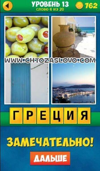4 Фото 1 Слово: Продолжение уровень 13 вопрос 6