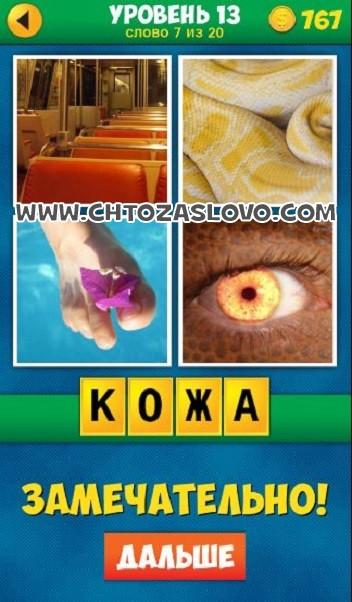 4 Фото 1 Слово: Продолжение уровень 13 вопрос 7