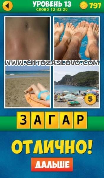 4 Фото 1 Слово: Продолжение уровень 13 вопрос 12