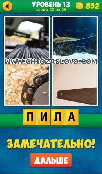 4 Фото 1 Слово: Продолжение уровень 13 вопрос 20