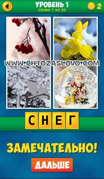 4 Фото 1 Слово: Продолжение уровень 1 вопрос 1