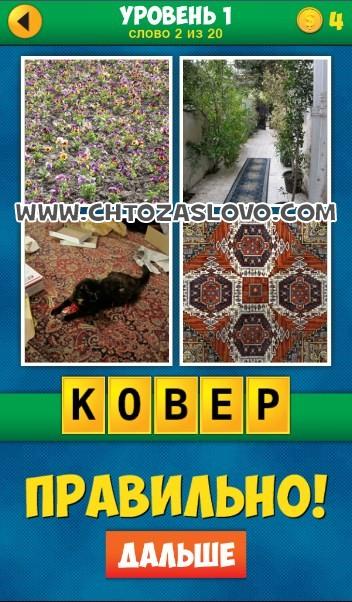 4 Фото 1 Слово: Продолжение уровень 1 вопрос 2