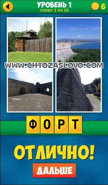 4 Фото 1 Слово: Продолжение уровень 1 вопрос 3