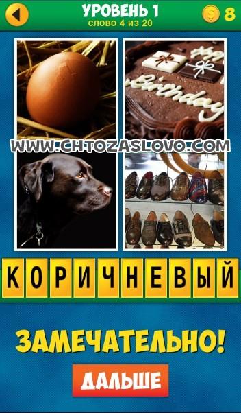 4 Фото 1 Слово: Продолжение уровень 1 вопрос 4