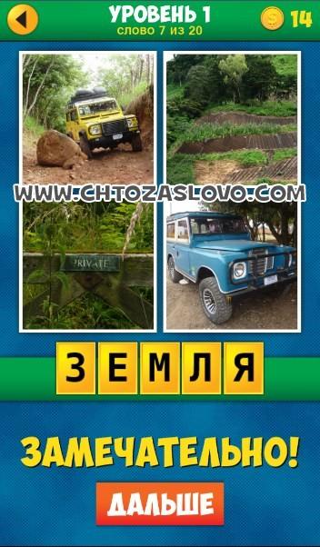 4 Фото 1 Слово: Продолжение уровень 1 вопрос 7