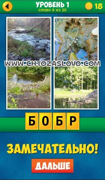 4 Фото 1 Слово: Продолжение уровень 1 вопрос 9