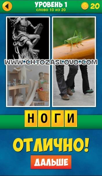 4 Фото 1 Слово: Продолжение уровень 1 вопрос 10
