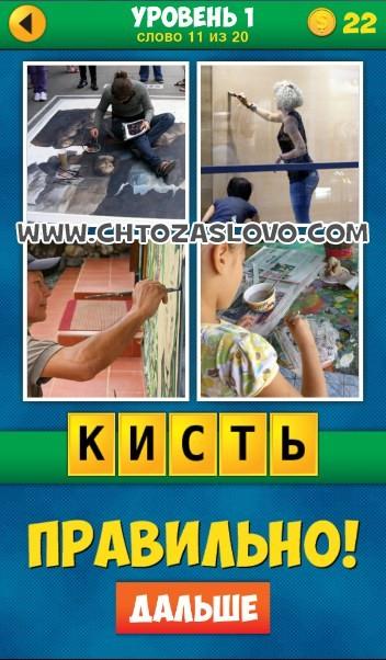 4 Фото 1 Слово: Продолжение уровень 1 вопрос 11