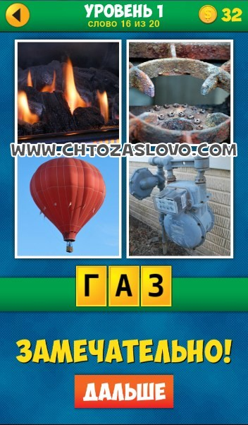 4 Фото 1 Слово: Продолжение уровень 1 вопрос 16