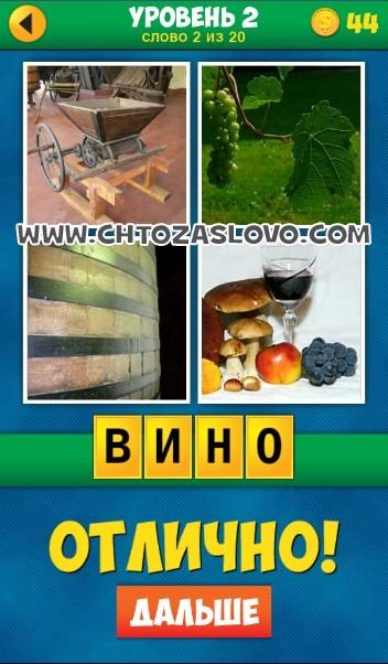 4 фото 1 слово продолжение 4 уровень ответы