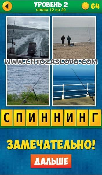 4 Фото 1 Слово: Продолжение уровень 2 вопрос 12