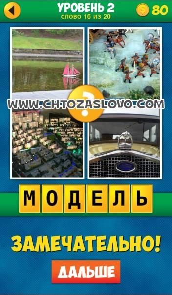 4 Фото 1 Слово: Продолжение уровень 2 вопрос 16