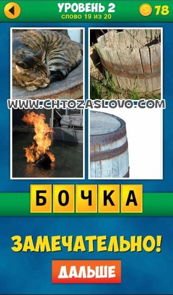 4 Фото 1 Слово: Продолжение уровень 2 вопрос 19