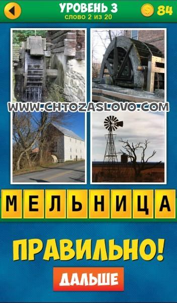 4 Фото 1 Слово: Продолжение уровень 3 вопрос 2