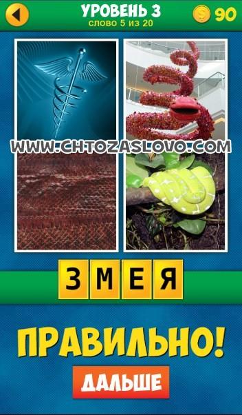 4 Фото 1 Слово: Продолжение уровень 3 вопрос 5
