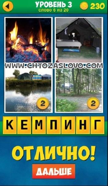 4 Фото 1 Слово: Продолжение уровень 3 вопрос 6