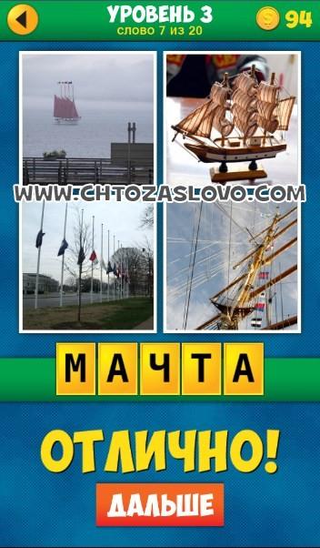 4 Фото 1 Слово: Продолжение уровень 3 вопрос 7