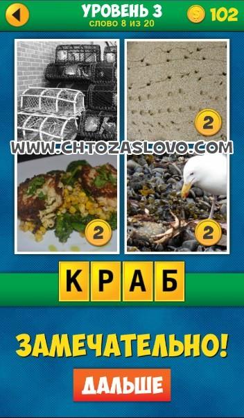 4 Фото 1 Слово: Продолжение уровень 3 вопрос 8