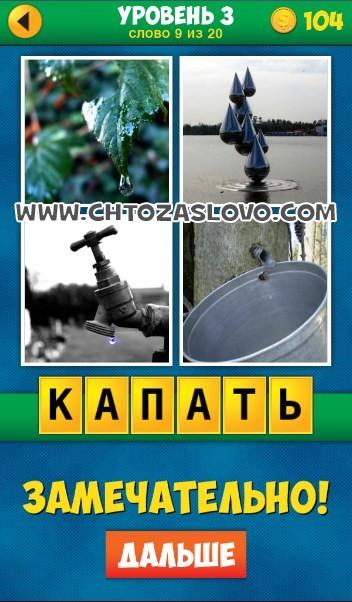 4 Фото 1 Слово: Продолжение уровень 3 вопрос 9