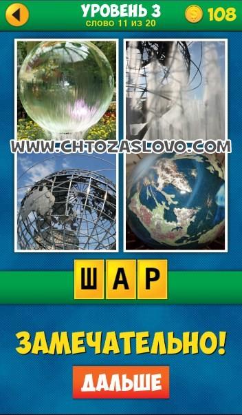 4 Фото 1 Слово: Продолжение уровень 3 вопрос 11