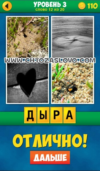 4 Фото 1 Слово: Продолжение уровень 3 вопрос 12