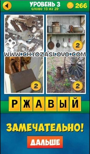 4 Фото 1 Слово: Продолжение уровень 3 вопрос 15