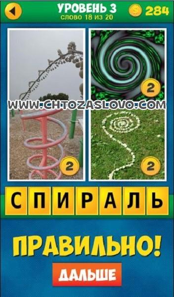 4 Фото 1 Слово: Продолжение уровень 3 вопрос 18
