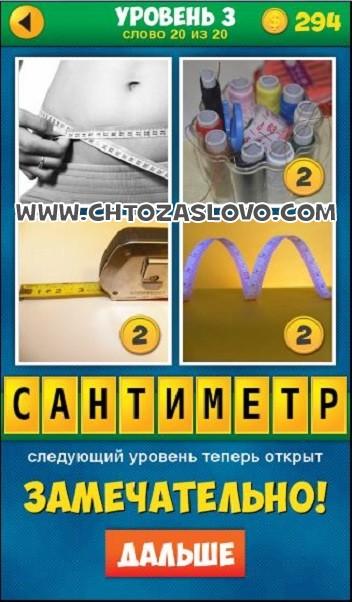 4 Фото 1 Слово: Продолжение уровень 3 вопрос 20