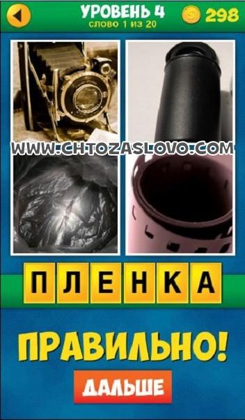 4 Фото 1 Слово: Продолжение уровень 4 вопрос 1