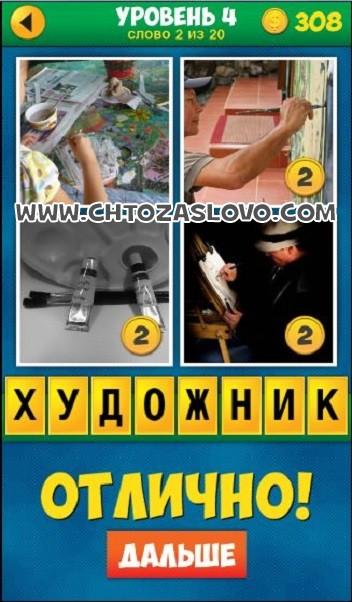 4 Фото 1 Слово: Продолжение уровень 4 вопрос 2
