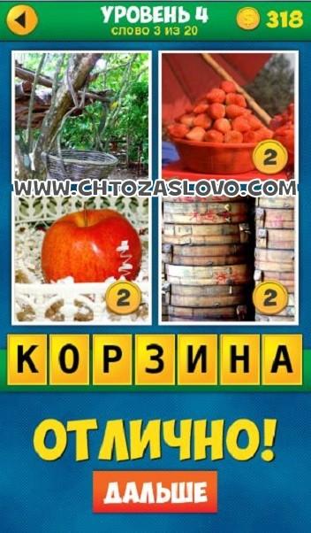4 Фото 1 Слово: Продолжение уровень 4 вопрос 3