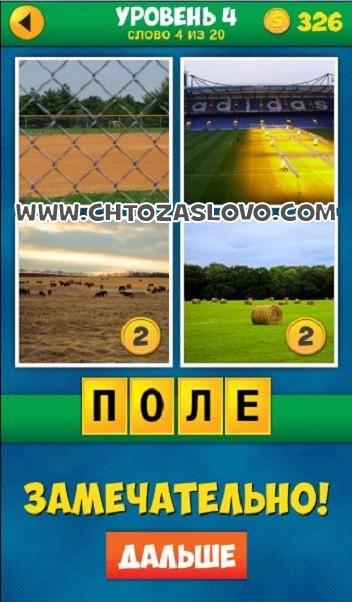 4 Фото 1 Слово: Продолжение уровень 4 вопрос 4