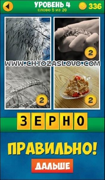 4 Фото 1 Слово: Продолжение уровень 4 вопрос 5