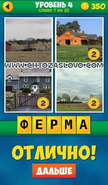 4 Фото 1 Слово: Продолжение уровень 4 вопрос 7
