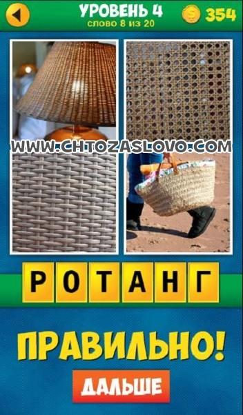 лампа плетеная сумка фото 4 слово 1