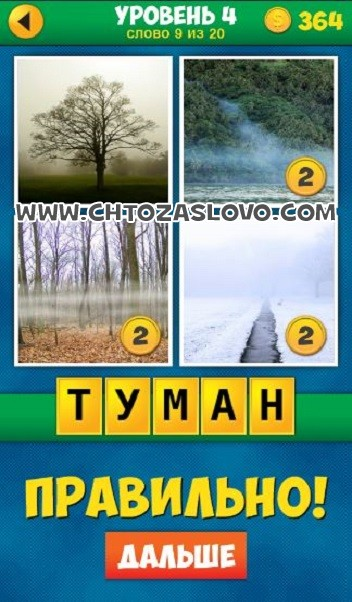 4 Фото 1 Слово: Продолжение уровень 4 вопрос 9