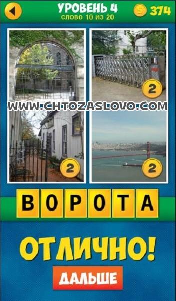 4 Фото 1 Слово: Продолжение уровень 4 вопрос 10