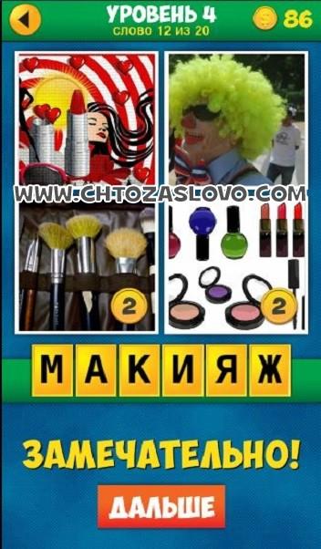 4 Фото 1 Слово: Продолжение уровень 4 вопрос 12