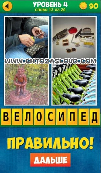 4 Фото 1 Слово: Продолжение уровень 4 вопрос 13