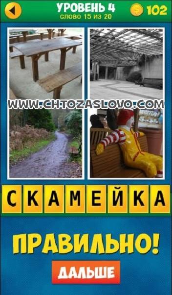 4 Фото 1 Слово: Продолжение уровень 4 вопрос 15