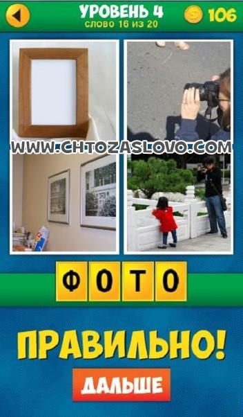 4 Фото 1 Слово: Продолжение уровень 4 вопрос 16