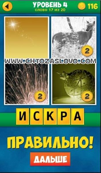 4 Фото 1 Слово: Продолжение уровень 4 вопрос 17