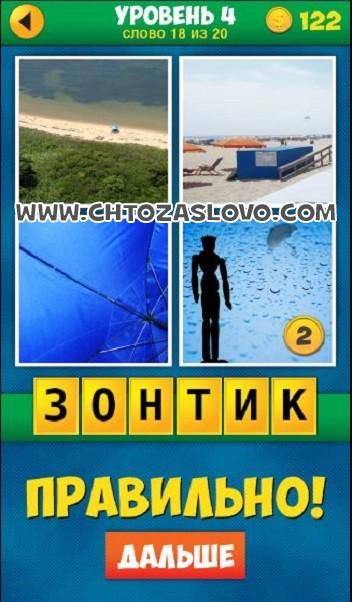 4 Фото 1 Слово: Продолжение уровень 4 вопрос 18