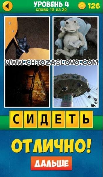 4 Фото 1 Слово: Продолжение уровень 4 вопрос 19
