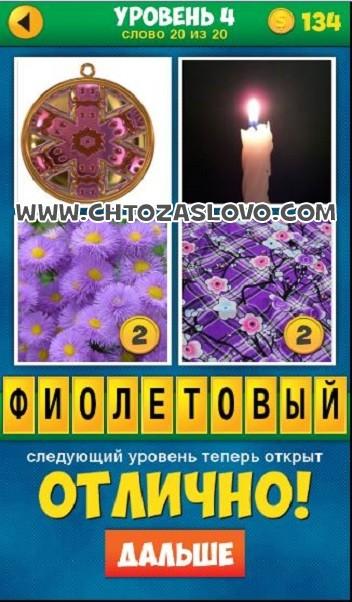 4 Фото 1 Слово: Продолжение уровень 4 вопрос 20
