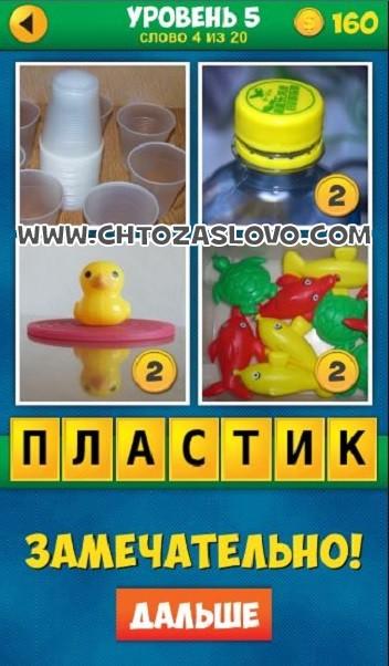 4 Фото 1 Слово: Продолжение уровень 5 вопрос 4