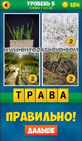 4 Фото 1 Слово: Продолжение уровень 5 вопрос 7
