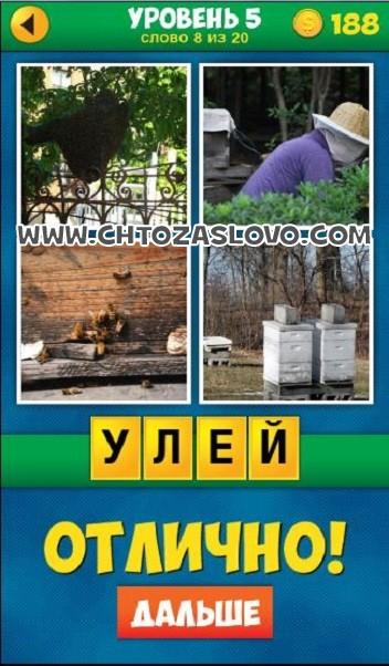 4 Фото 1 Слово: Продолжение уровень 5 вопрос 8